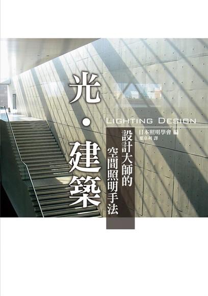 光‧建築:設計大師的空間照明手法