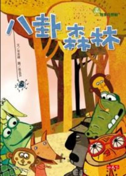 故事奇想樹2-八卦森林(平裝)