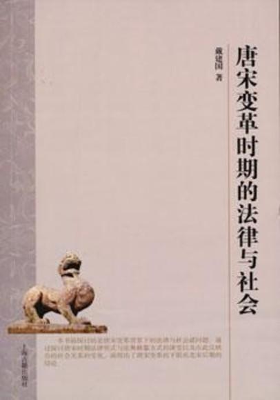 唐宋變革時期的法律與社會