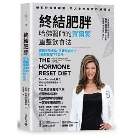 終結肥胖!哈佛醫師的賀爾蒙重整飲食法