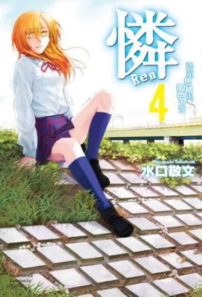 憐 Ren (4)