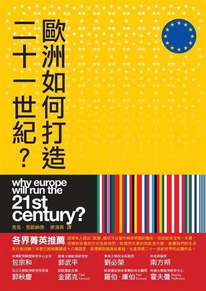 歐洲如何打造21世紀