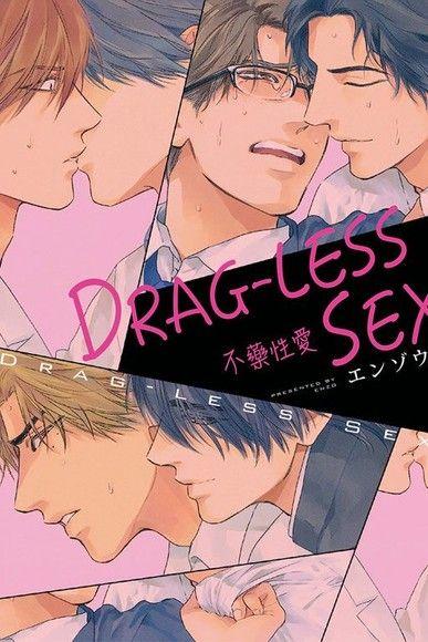 DRAG-LESS SEX 不藥性愛