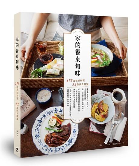 家的餐桌旬味: 175道私房料理, 52款飲食提案 (第2版)