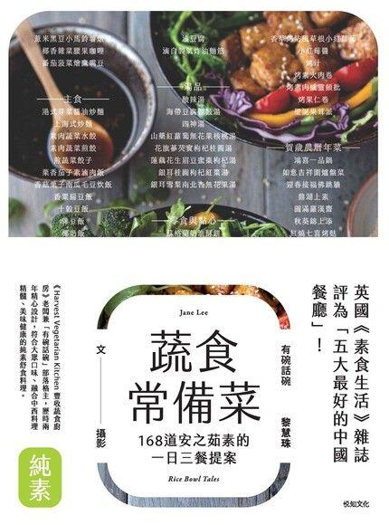 蔬食常備菜