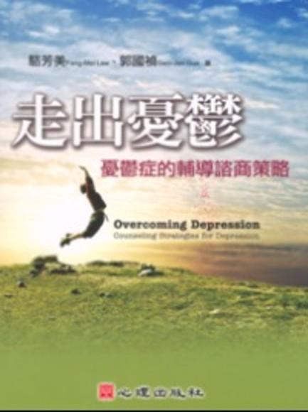 走出憂鬱-憂鬱症的輔導諮商策略