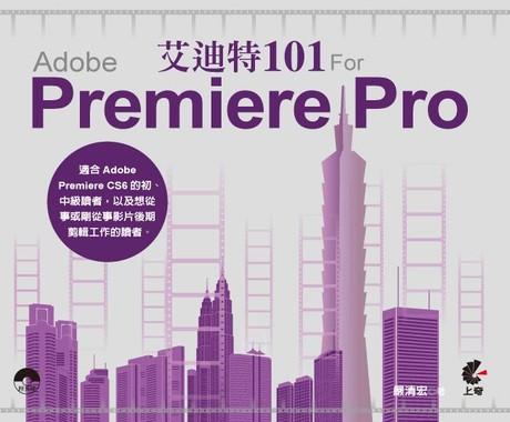 艾迪特101 For Adobe Premiere