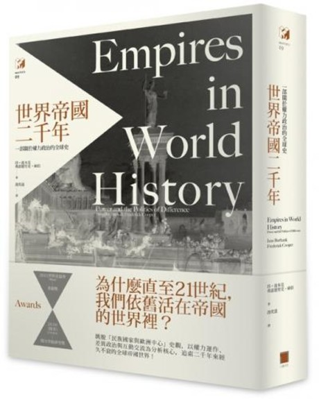 世界帝國二千年