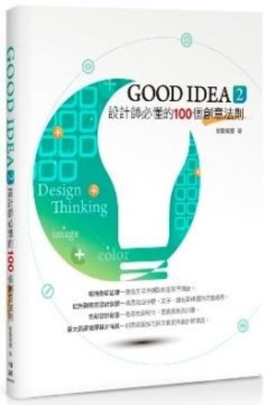 GOOD IDEA 2:設計師必懂的100個創意法則