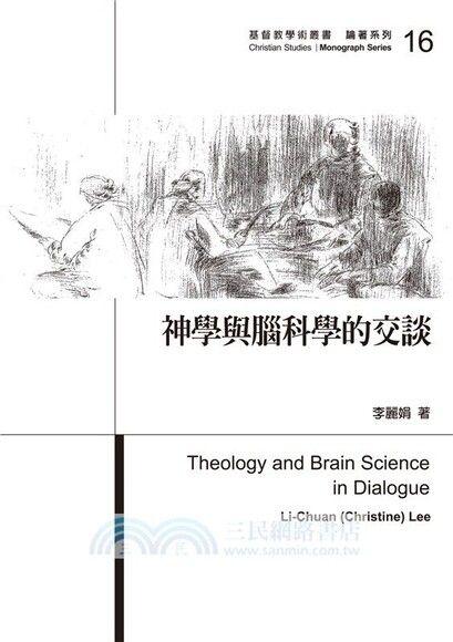 神學與腦科學的交談