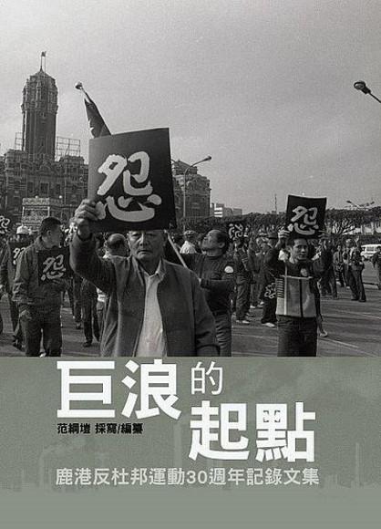 巨浪的起點: 鹿港反杜邦運動30週年紀錄文集