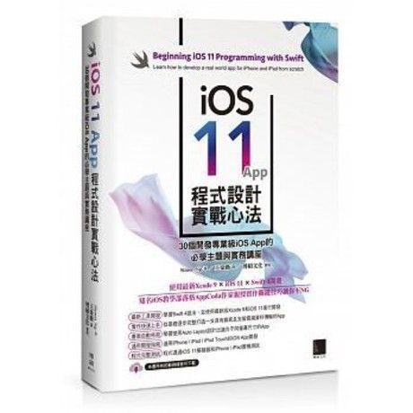 iOS 11 App程式設計實戰心法