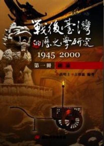戰後台灣的歷史學研究(第一冊)
