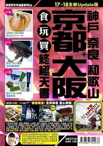 京都大阪食玩買終極天書(2017-18年版)