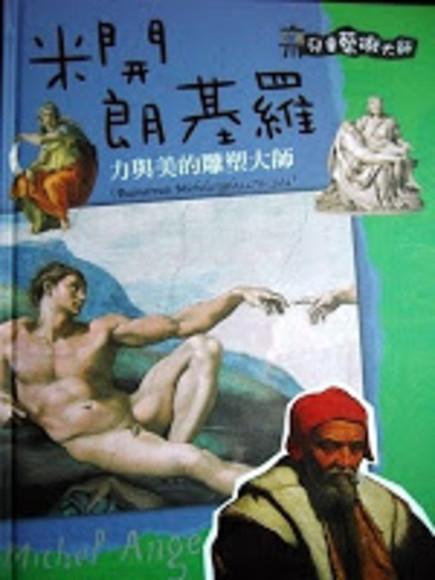 米開朗基羅 : 力與美的雕塑大師
