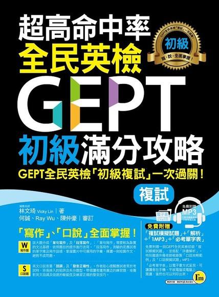 超高命中率全民英檢GEPT初級滿分攻略 複試 (附全真模擬試題+解析/MP3/必考單字表)