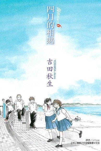海街diary 6