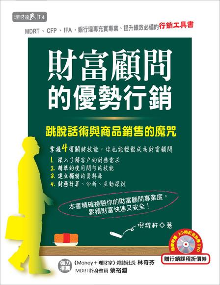 財富顧問的優勢行銷(附DVD)