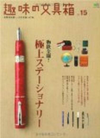 趣味の文具箱 (VOL.15)