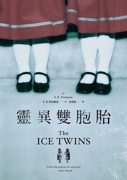 靈異雙胞胎