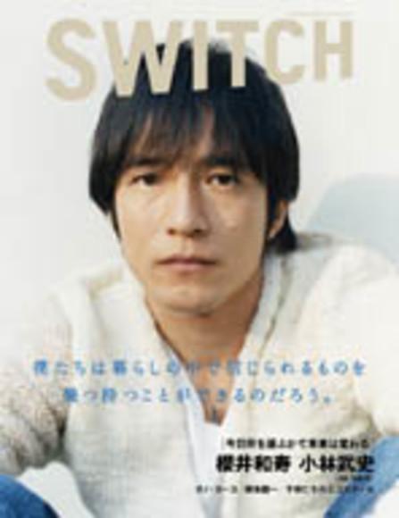 SWITCH Vol.23 No.1(2005年1月号)