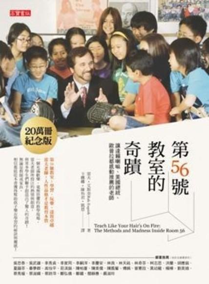 第56號教室的奇蹟:讓達賴喇嘛、美國總統、歐普拉都感動推薦的老師(20萬冊紀念版)