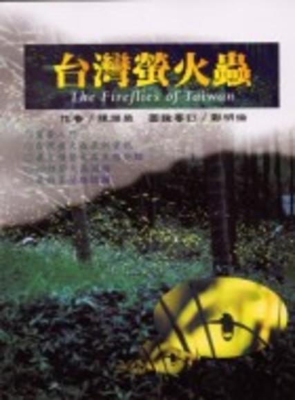 台灣螢火蟲(全新版)