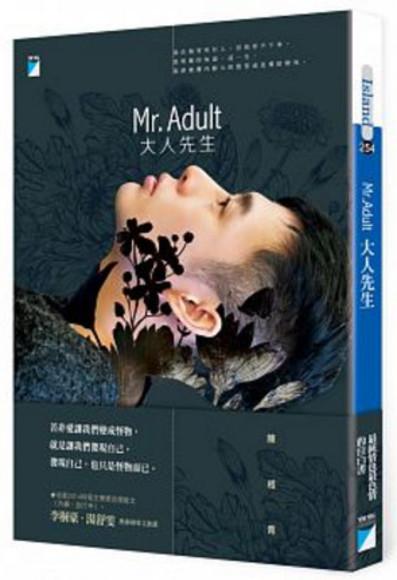 Mr. Adult 大人先生(博客來獨家限量親筆簽名版)
