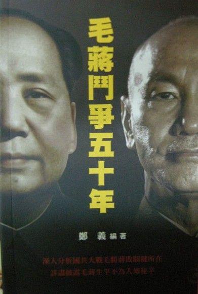 毛蔣鬥爭五十年