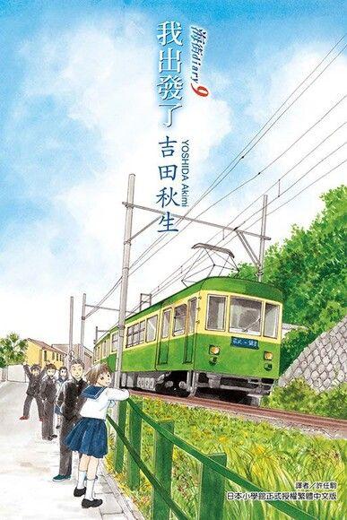海街diary 9