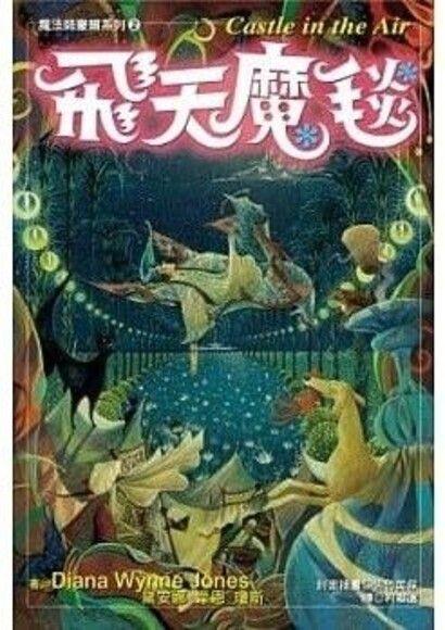 飛天魔毯(魔法師豪爾系列2)