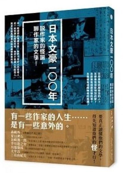 日本文豪一○○年:說作家的怪誕,聊作家的文學!