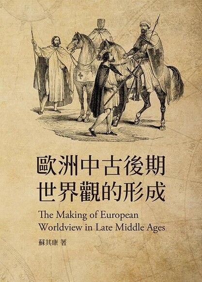 歐洲中古後期世界觀的形成