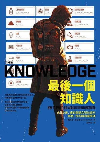 最後一個知識人: 末日之後, 掌握重建文明社會的器物、技術與原理