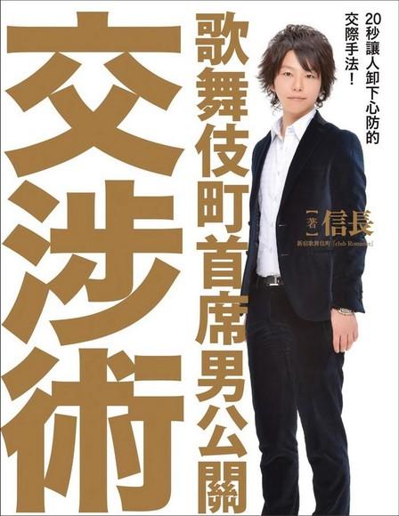 歌舞伎町首席男公關交涉術:20秒讓人卸下心防的交際手法!