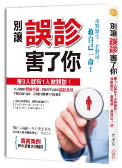 別讓誤診害了你:每3人就有1人被誤診!找對醫生、看對病,救自己一命