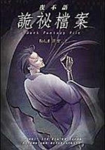 夜不語詭祕檔案108:茶聖(上)