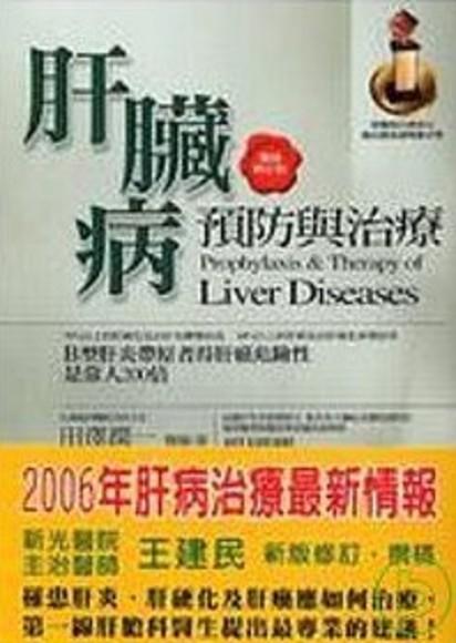 肝臟病預防與治療(新版)