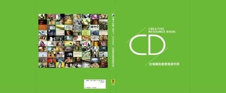 台灣廣告創意資源手冊(平裝)