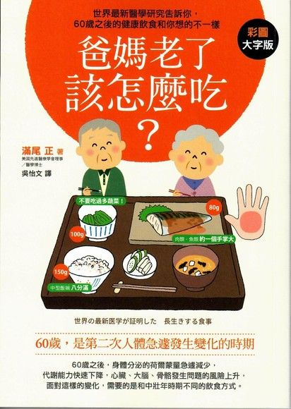 爸媽老了該怎麼吃?