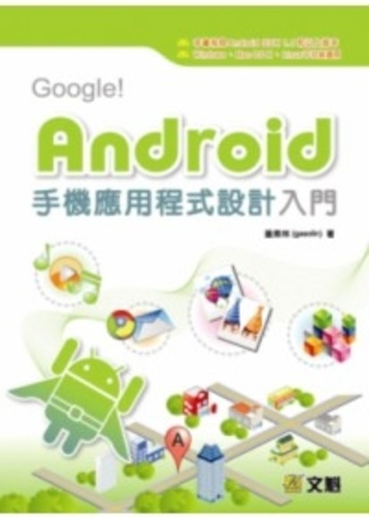 Google!Android手機應用程式設計入門