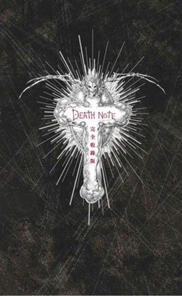 死亡筆記本 完全收錄版