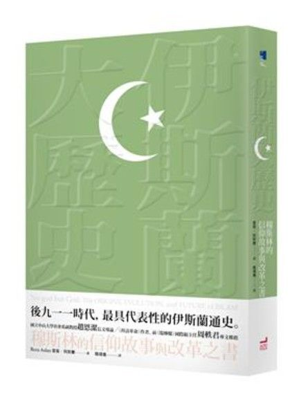 伊斯蘭大歷史:穆斯林的信仰故事與改革之書