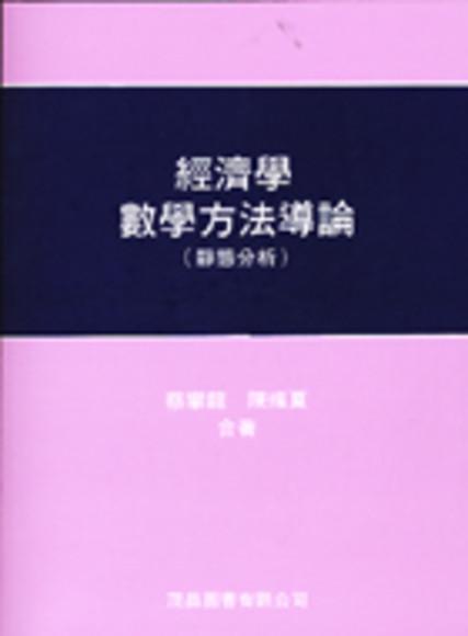 經濟學數學方法導論(靜態分析)