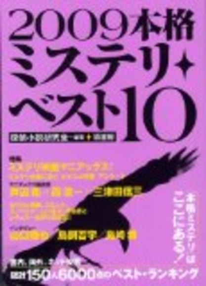 本格ミステリベスト10 2009