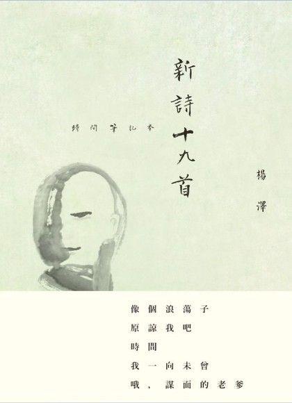 新詩十九首: 時間筆記本