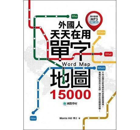 外國人天天在用單字地圖15000(英中對照MP3暢銷升級版)(附2MP3光碟)