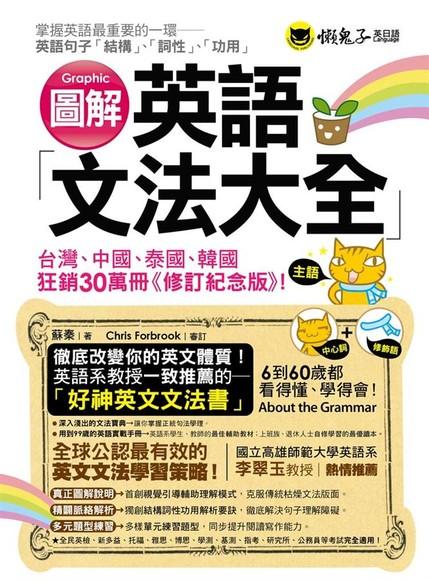 圖解英語文法大全(修訂紀念版)