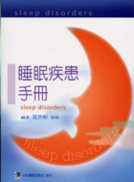 睡眠疾患手冊