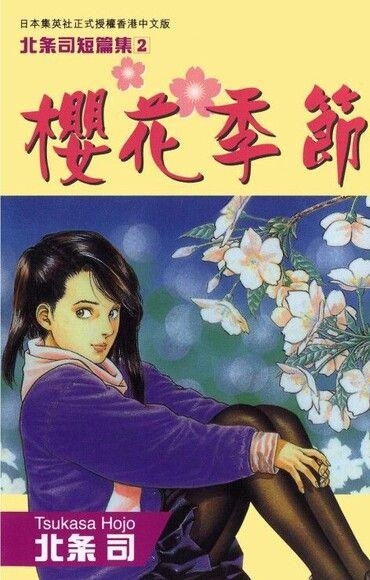 北條司短篇集 2 櫻花季節